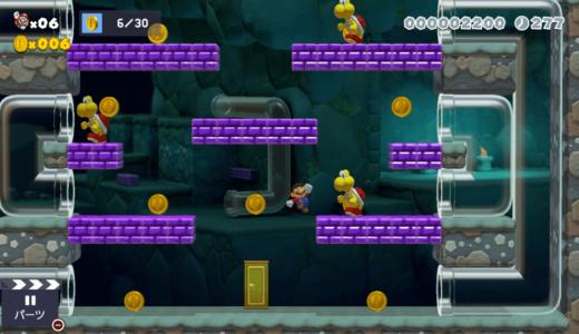 【マリオメーカー2】⑥地下室でコイン集めて。攻略方法を解説します。