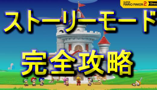 【マリオメーカー2】ストーリーモード完全攻略まとめページ