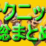 【マリオメーカー2】テクニック集:総まとめページ