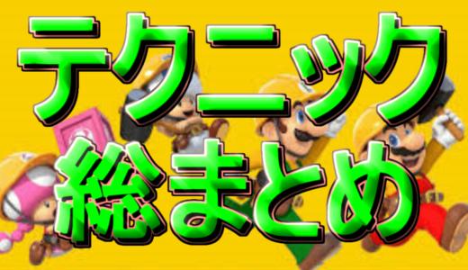【マリオメーカー2】テクニック集・全まとめページ