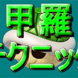 【マリオメーカー2】甲羅テクニック集