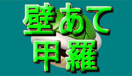 【マリオメーカー2テクニック集】①壁あて甲羅ジャンプ
