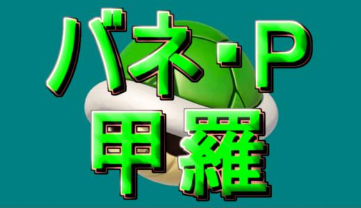 【マリオメーカー2テクニック集】②甲羅ジャンプの応用(バネジャン甲羅ジャンプ等)