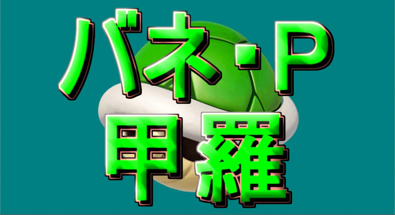 バネ・P・クレーン甲羅ジャンプ