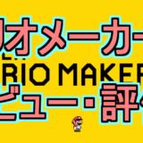 マリオメーカー2レビュー・評価