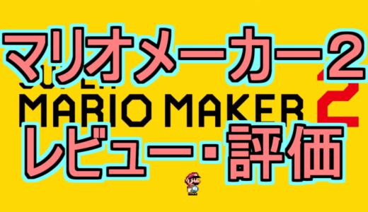 【マリオメーカー2評価・感想】マリオメーカー4000時間プレイヤーの私が本気でマリオメーカー2を評価します