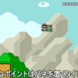 【マリオメーカー2】空中バネジャンプのやり方