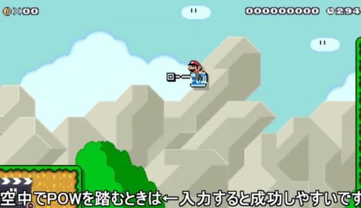 【マリオメーカー2テクニック集】空中POWジャンプのやり方を徹底解説!レート戦で差をつけたい人は必見