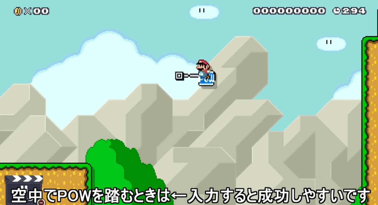 空中POWジャンプのやり方