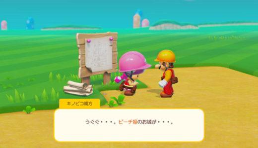 【マリオメーカー2】ストーリーモード:全ステージ(クエスト)攻略まとめ