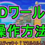【マリオメーカー2】3Dワールド操作方法