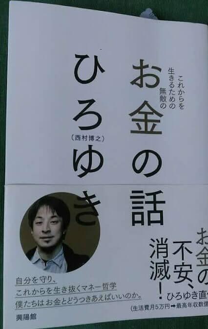 お金の話(ひろゆき)